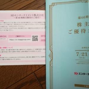 SDエンターテインメントより優待カタログが届きました(2020年3月度優待)