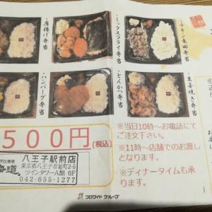 コロワイド店舗『北海道』にて500円弁当を食す