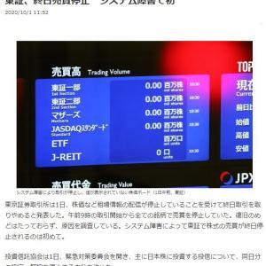 東証でシステム障害、全銘柄の売買停止