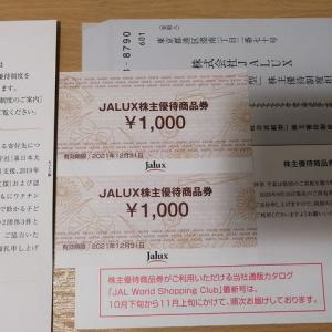 JALUXより優待が届きました(2020年9月度優待品)