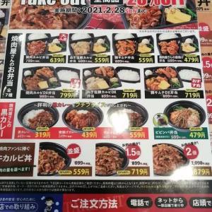 【20%OFF】じゅうじゅうカルビ店にてテイクアウト