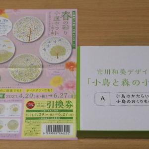 【ガスト】春の彩り小皿まつり