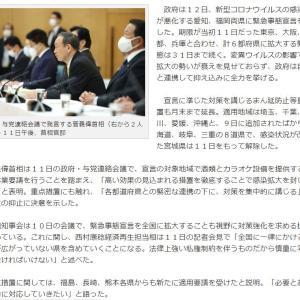 緊急事態宣言は5月31日まで延長