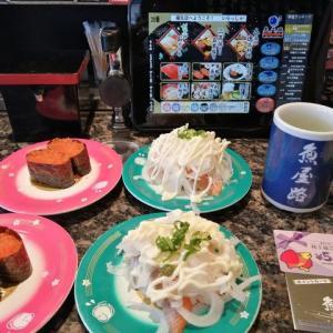 【魚屋路】お寿司が食べたくなり すしざんまい