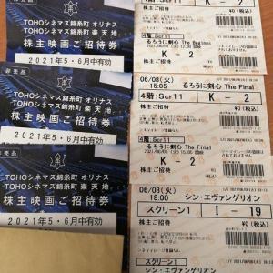 【東京楽天地優待】神作品映画3作視聴で大満足
