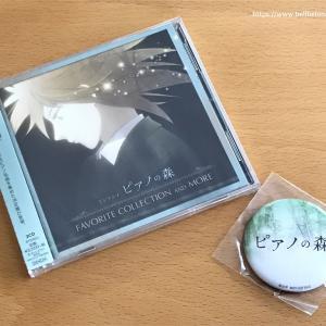 『ピアノの森』のCDアルバムを購入して子供へプレゼントしました