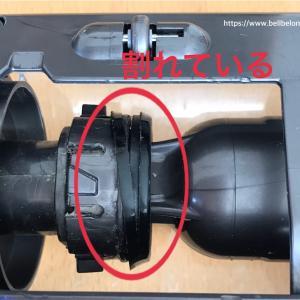 【ダイソンの掃除機】クリーナーヘッド内部のリングが割れた!?