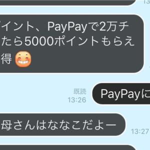 マイナポイントでフライングミス〜!?
