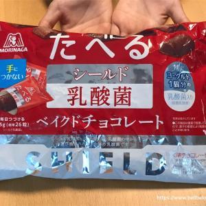 たべるシールド乳酸菌チョコレートが美味しすぎたー