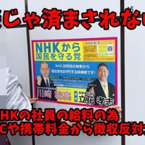 NHKから国民を守る党 NHK社員の妻に驚いた!