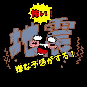 ねこのきもち 茶トラ猫の恋太郎と私 地震だぁ~Part2編