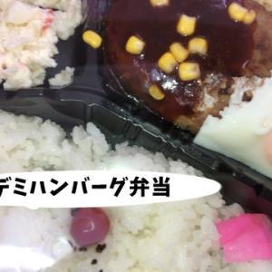 300円弁当