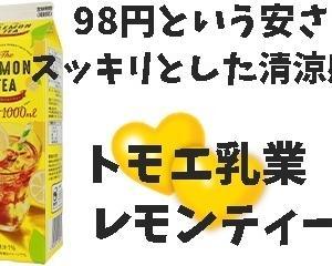 トモエ乳業レモンティー1000ml98円 編