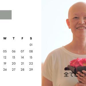 8月のカレンダーに添えたひとこと「全てここにある」