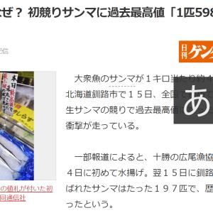 サンマ一匹 6千円 衝撃ニュース