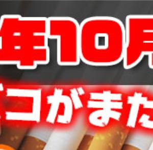 たばこ値上げに憤慨する 禁煙失敗者の嘆き