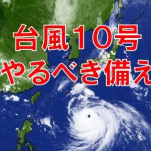 台風情報に やや過剰反応の気もしますが