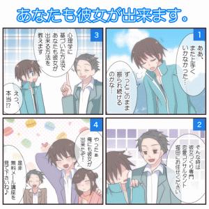 恋愛相談【名古屋】告白を断られても好かれる方法!