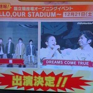 嵐とドリカム、12月21日の新国立競技場オープニングイベントに出演へ