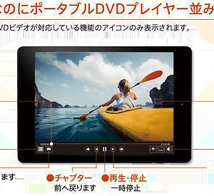 スマホ用DVDプレーヤー DVDミレル DVRP-W8AI3