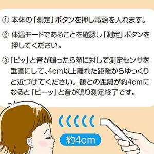 ふれずに体温ピ HC-300J