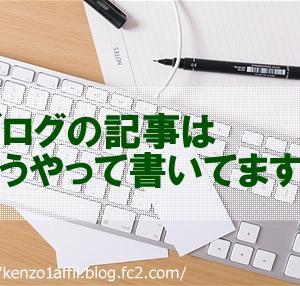 ワードプレスのブログの記事の書き方はありますか