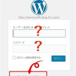 大変!ワードプレスのログインでユーザー名もメルアドも忘れたときどうする?