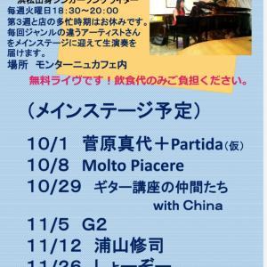 予告~クロールとkiyosakuの誕生日ライブ