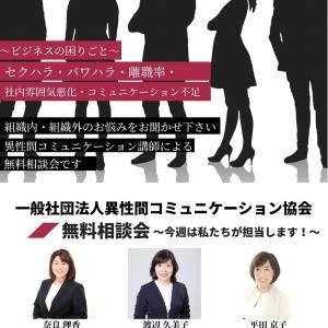 ◆職場の悩み◆ 無料相談会