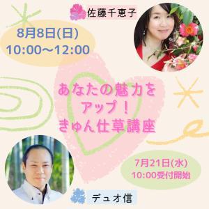 8/8は♡♡【あなたの魅力をアップ! きゅん仕草講座】