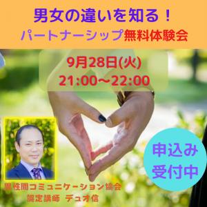 9月の「男女の違いを知る!パートナーシップ無料体験会」開催します!!