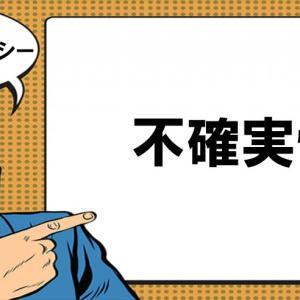 「1次」中止のコンティンジェンシー【6:4の中止シナリオ】