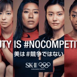 美は#競争ではない:SK-Ⅱ(設問解釈研究会2)【経験者カンファ8名枠募集】