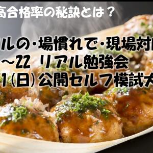 【緊急開催】9/21(祝)ALL関西リアル勉強会 ※参加無料ドタキャン自由