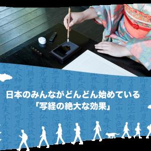 おさらい写経効果(Ⅰ)【邪念と妄想対策】