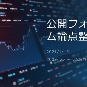 アフターコロナのゲームチェンジャー【1/15(金)公開フォーラム結果速報】