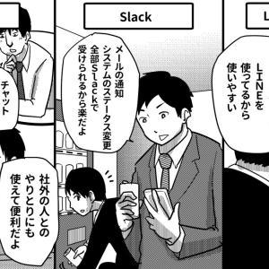 新プラットフォーム=Slack【デジタルシフトのスマート学習】