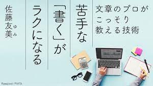 祝14発売:悪文の原因と直し方【イマ知りたい国語の強化】