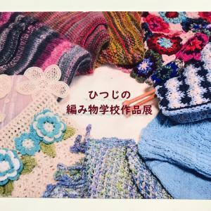 ひつじの編み物学校