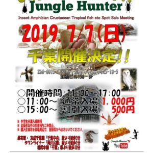 ジャングルハンターのリスト