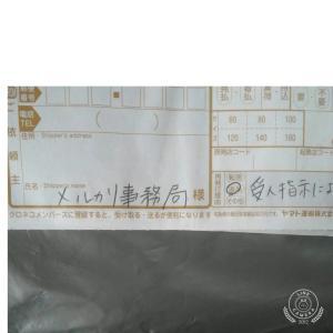 メルカリ(戻らない商品・入らないお金)