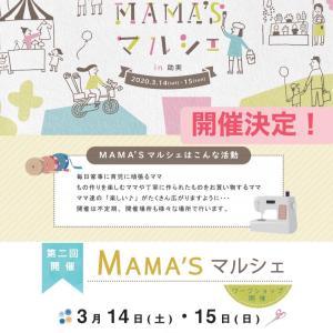 【ご案内】MAMA'S マルシェ