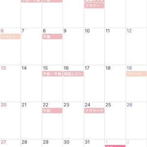 【ご案内】12月スケジュール