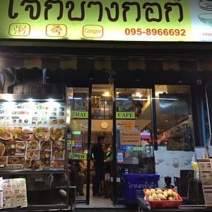 バンコクトンローのJoke Bangkok(ジョークバンコク)でお手軽タイ料理