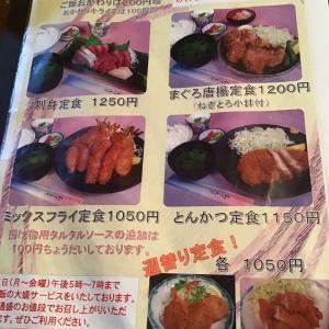 湘南台で人気の海鮮料理「まるたか」のお刺身定食