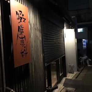 横浜の人気ラーメン 啜磨専科 上大岡でザ・しおつけ麺