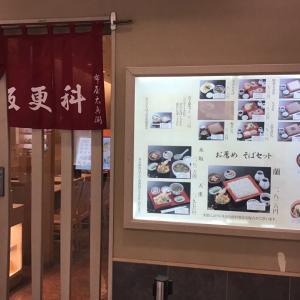 永坂更科 布屋太兵衛 横浜ランドマーク店とカフェ・ベローチェのホワイトフェア