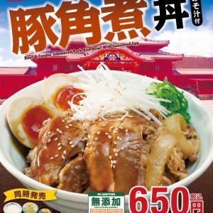 松屋に沖縄ラフテー風「牛と味玉の豚角煮丼」が登場