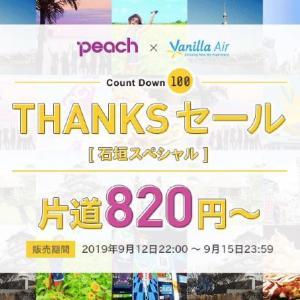 バニラエアで石垣ー東京(成田)間が820円〜のTHANKSセール開催