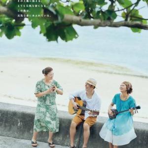 銀座で『アーティストが見た沖縄~忘れられない一瞬へ。~』展開催